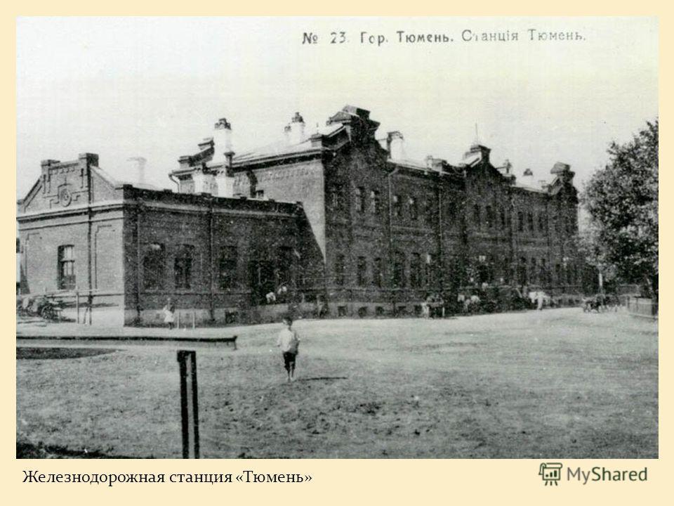 Железнодорожная станция «Тюмень»