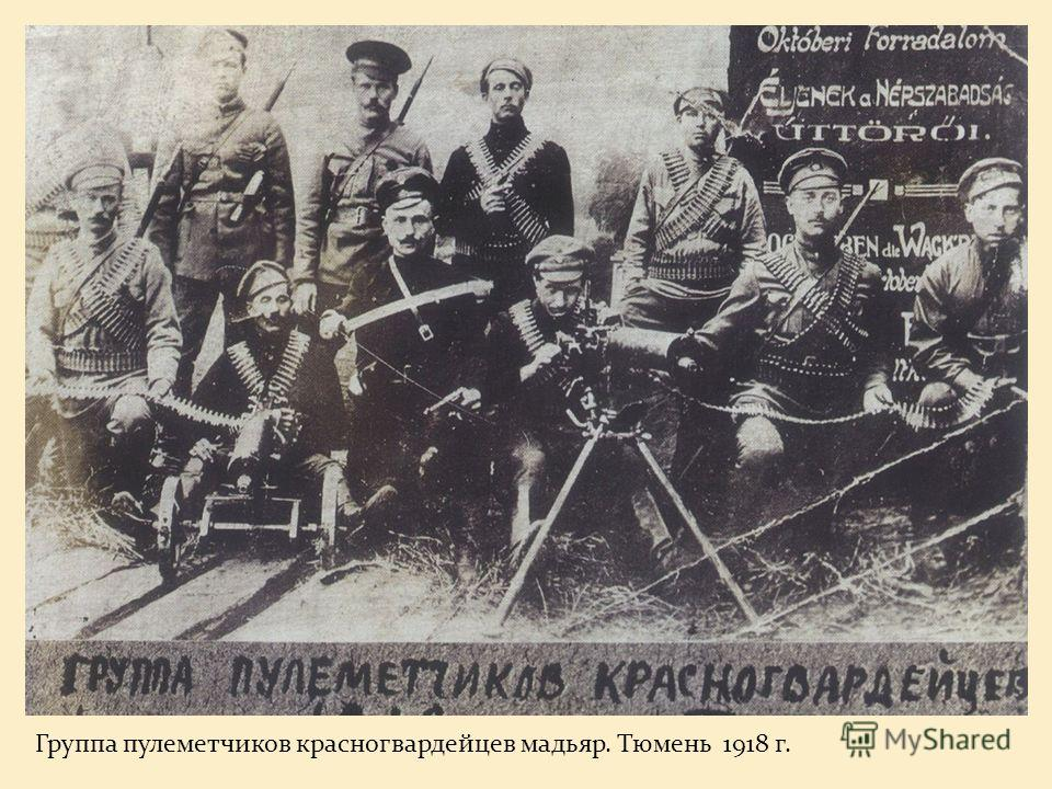 Группа пулеметчиков красногвардейцев мадьяр. Тюмень 1918 г.