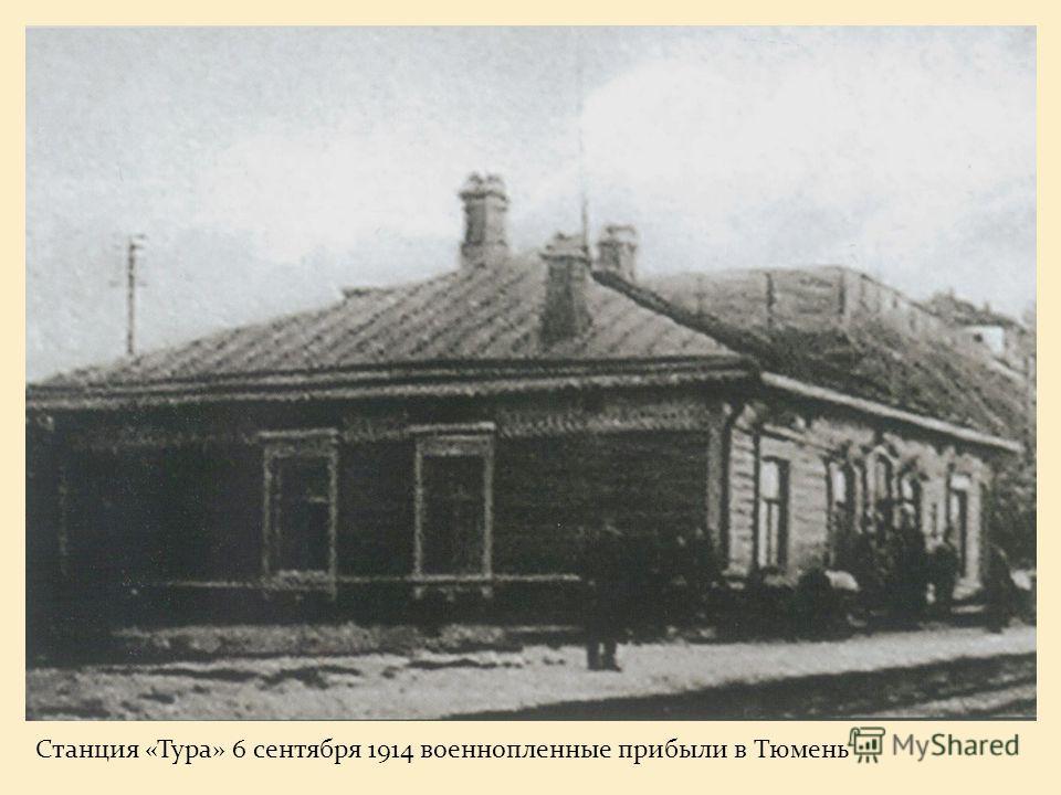 Станция «Тура» 6 сентября 1914 военнопленные прибыли в Тюмень