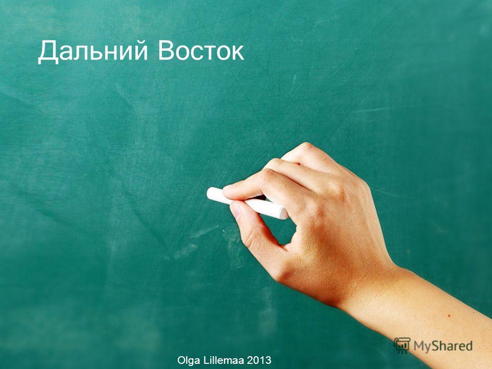 Дальний Восток Olga Lillemaa 2013