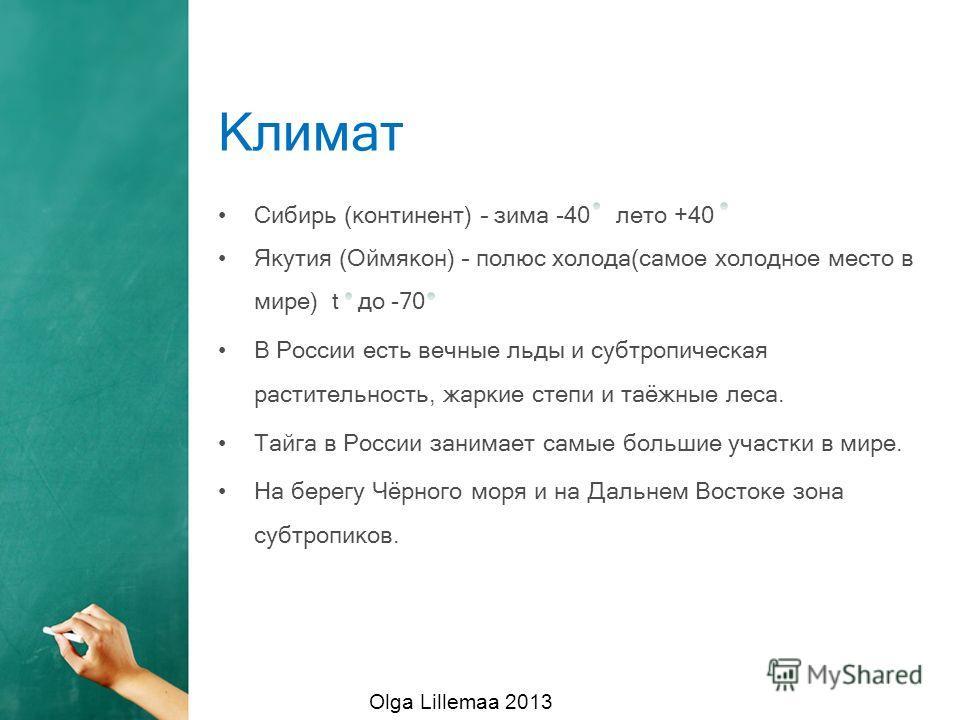 Климат Сибирь (континент) – зима -40 лето +40 Якутия (Оймякон) – полюс холода(самое холодное место в мире) t до -70 В России есть вечные льды и субтропическая растительность, жаркие степи и таёжные леса. Тайга в России занимает самые большие участки