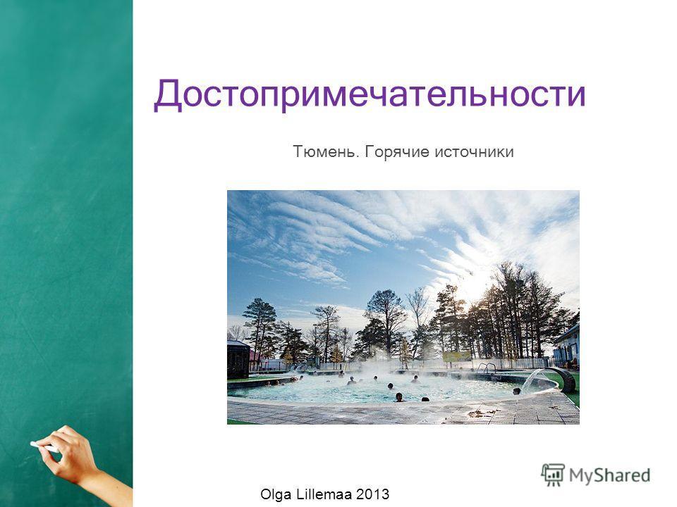 Достопримечательности Тюмень. Горячие источники Olga Lillemaa 2013