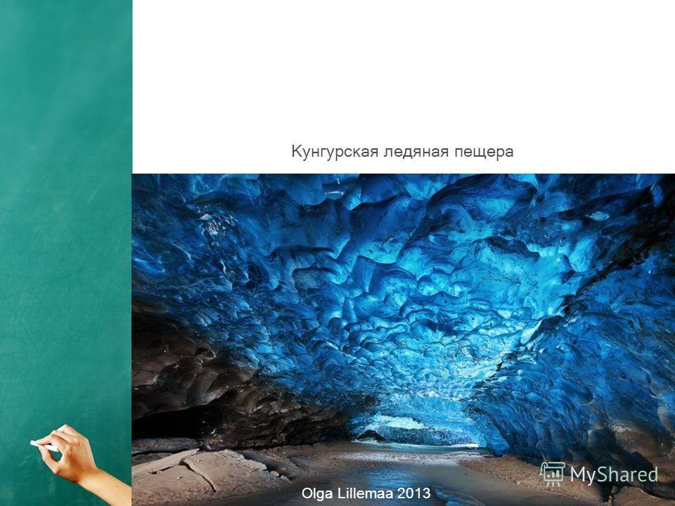 Кунгурская ледяная пещера Olga Lillemaa 2013