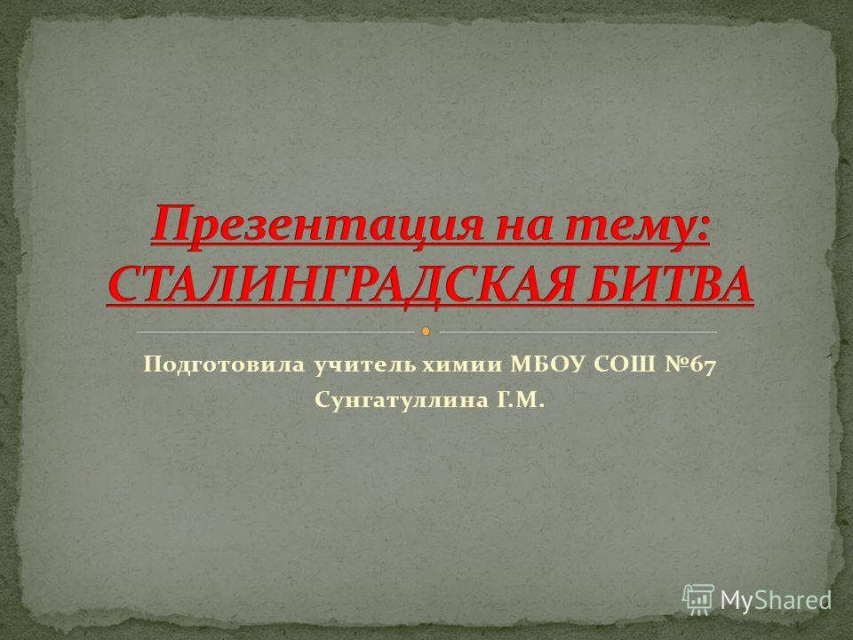 Подготовила учитель химии МБОУ СОШ 67 Сунгатуллина Г.М.