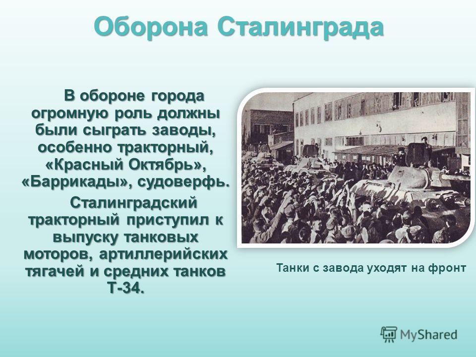Оборона Сталинграда В обороне города огромную роль должны были сыграть заводы, особенно тракторный, «Красный Октябрь», «Баррикады», судоверфь. В обороне города огромную роль должны были сыграть заводы, особенно тракторный, «Красный Октябрь», «Баррика