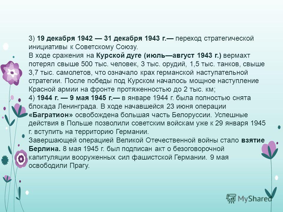 3) 19 декабря 1942 31 декабря 1943 г. переход стратегической инициативы к Советскому Союзу. В ходе сражения на Курской дуге (июльавгуст 1943 г.) вермахт потерял свыше 500 тыс. человек, 3 тыс. орудий, 1,5 тыс. танков, свыше 3,7 тыс. самолетов, что озн