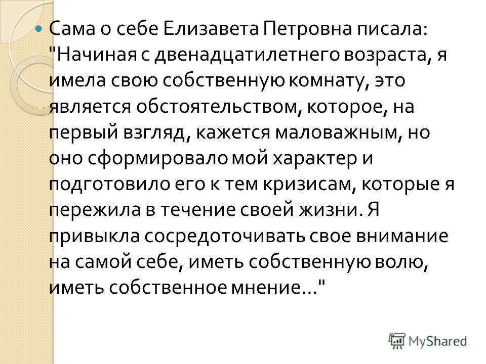 Сама о себе Елизавета Петровна писала :