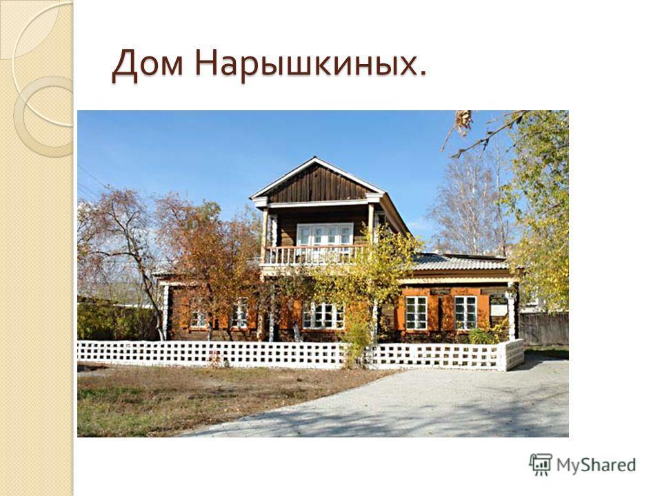 Дом Нарышкиных.