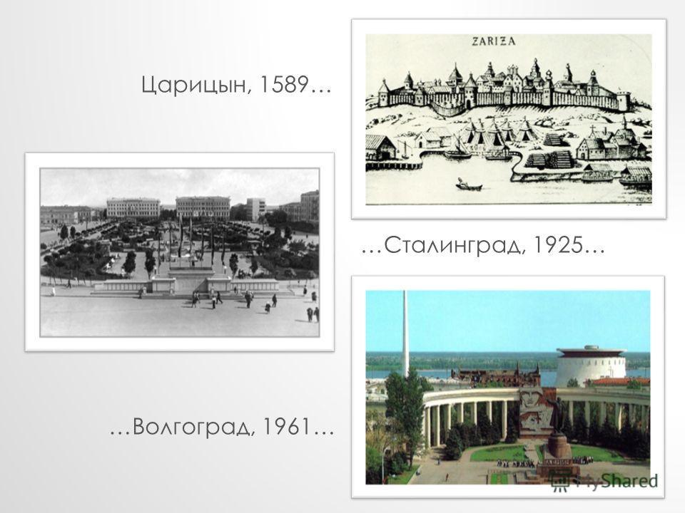 Царицын, 1589… …Сталинград, 1925… …Волгоград, 1961…