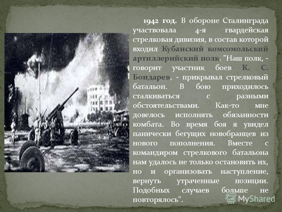 1942 год. В обороне Сталинграда участвовала 4-я гвардейская стрелковая дивизия, в состав которой входил Кубанский комсомольский артиллерийский полк.