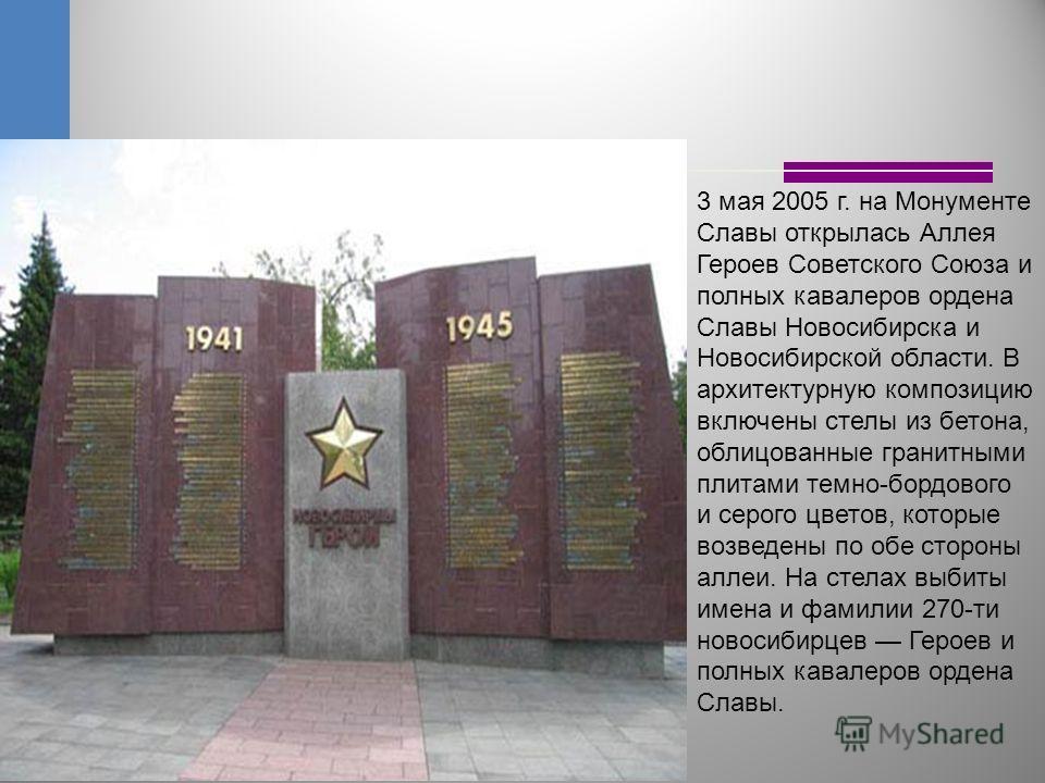 За мемориалом расположена аллея Славы, где стоят 100 елей, посаженных в честь новосибирцев Героев Советского Союза.