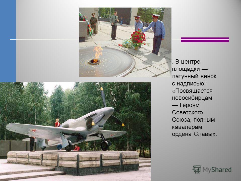 3 мая 2005 г. на Монументе Славы открылась Аллея Героев Советского Союза и полных кавалеров ордена Славы Новосибирска и Новосибирской области. В архитектурную композицию включены стелы из бетона, облицованные гранитными плитами темно-бордового и серо