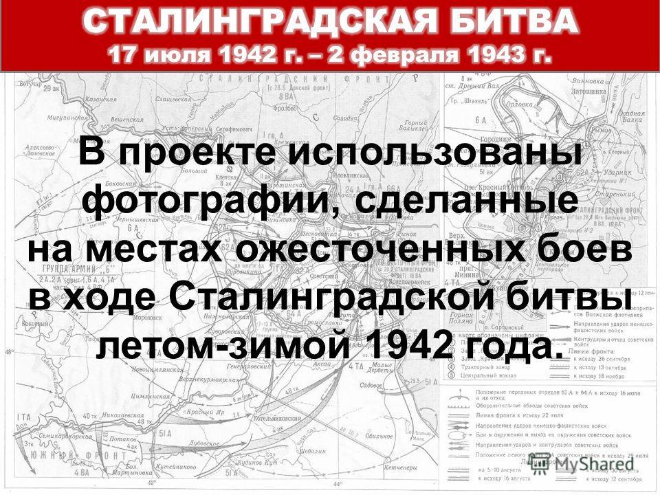 В проекте использованы фотографии, сделанные на местах ожесточенных боев в ходе Сталинградской битвы летом-зимой 1942 года.