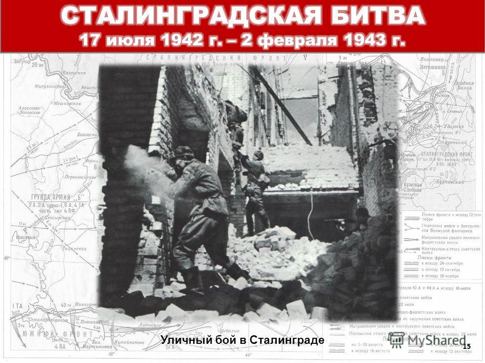Уличный бой в Сталинграде 15