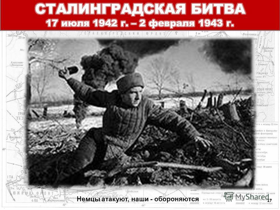 Немцы атакуют, наши - обороняются 17