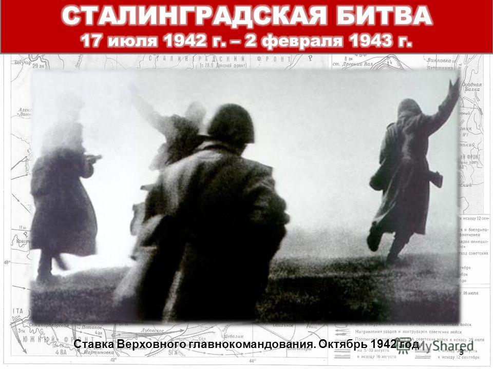 Ставка Верховного главнокомандования. Октябрь 1942 год