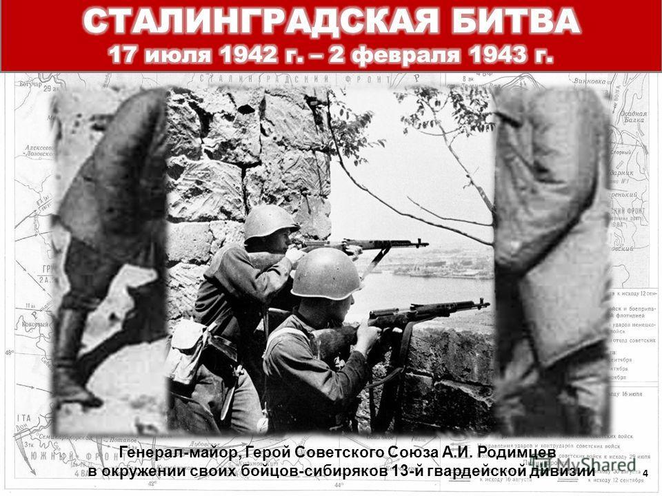 Генерал-майор, Герой Советского Союза А.И. Родимцев в окружении своих бойцов-сибиряков 13-й гвардейской дивизии 4
