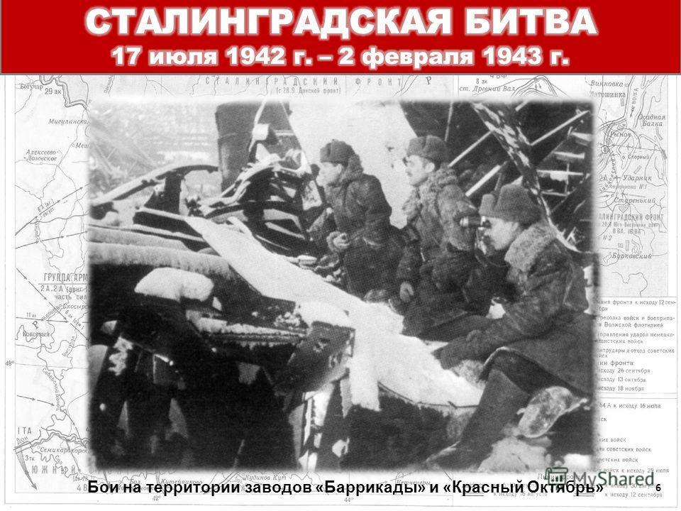 Бои на территории заводов «Баррикады» и «Красный Октябрь» 6
