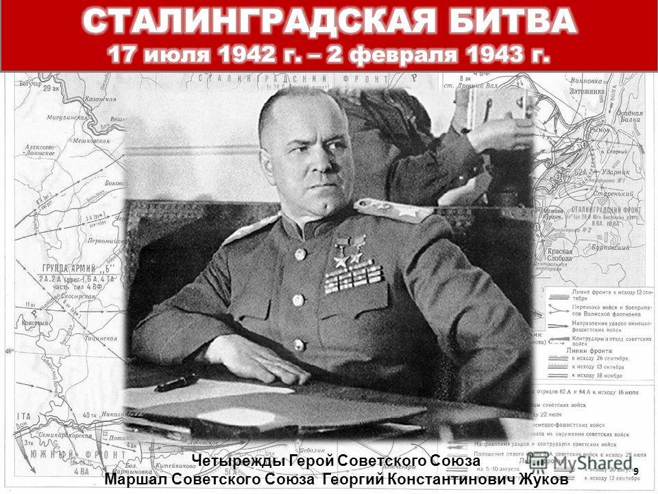 Четырежды Герой Советского Союза Маршал Советского Союза Георгий Константинович Жуков 9