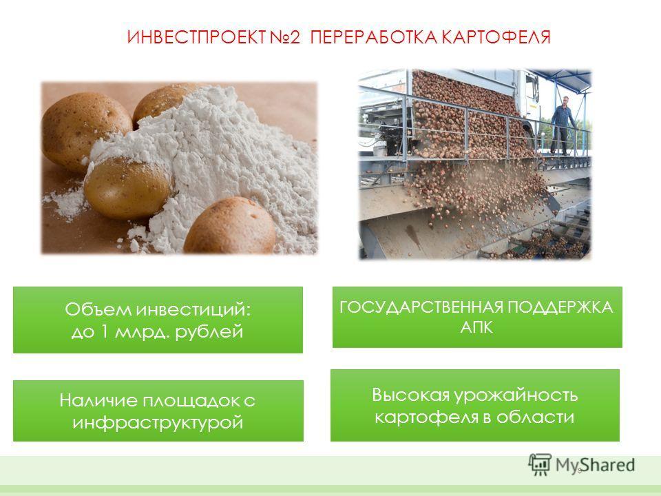 ИНВЕСТПРОЕКТ 8 ПЕРЕРАБОТКА КАРТОФЕЛЯ 8 Объем инвестиций: до 1 млрд. рублей ГОСУДАРСТВЕННАЯ ПОДДЕРЖКА АПК Наличие площадок с инфраструктурой Высокая урожайность картофеля в области ИНВЕСТПРОЕКТ 2 ПЕРЕРАБОТКА КАРТОФЕЛЯ