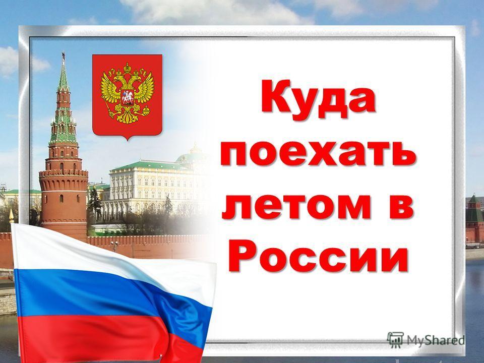 Куда поехать летом в России