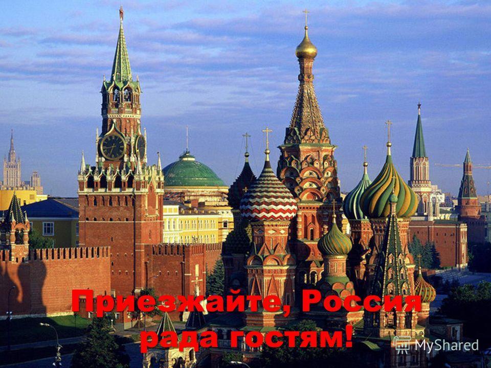 Приезжайте, Россия рада гостям!