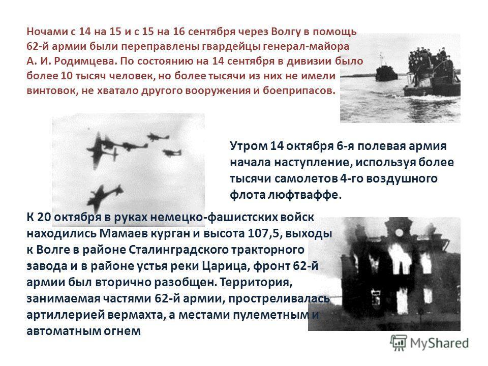 1 сентября 1942 года, когда 62-я и 64-я армии отошли на средний обвод Сталинградских укреплений, слабо подготовленный для обороны, немецко-фашистские войска вновь перешли в наступление с задачей овладеть Сталинградом.