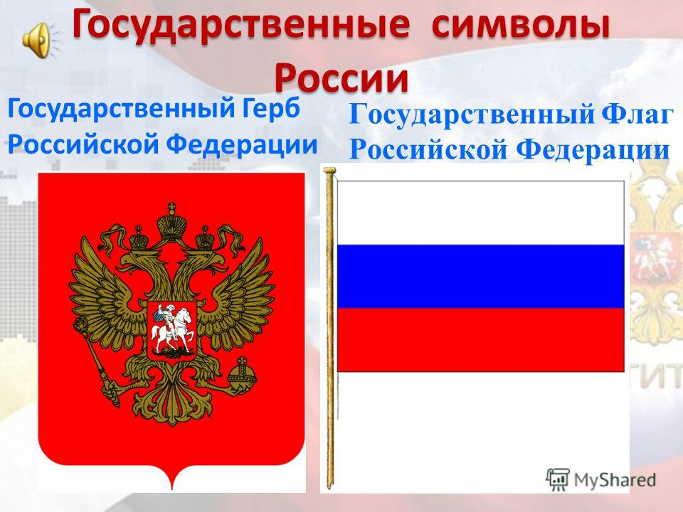 Государственный Герб Российской Федерации Государственный Флаг Российской Федерации