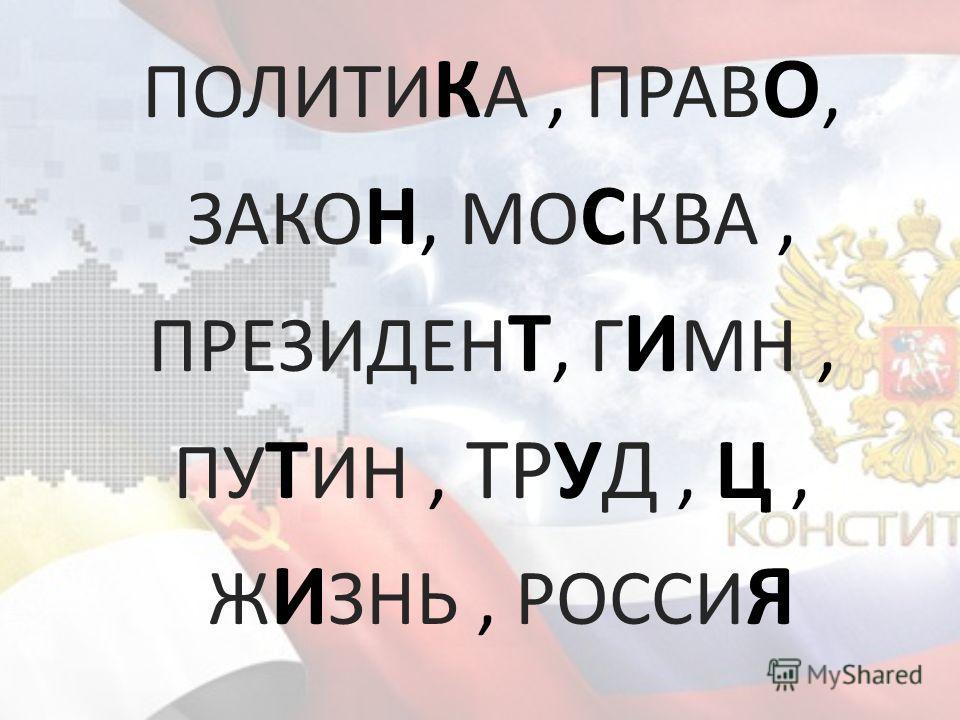 ПОЛИТИ К А, ПРАВ О, ЗАКО Н, МО С КВА, ПРЕЗИДЕН Т, Г И МН, ПУ Т ИН, ТРУД, Ц, Ж И ЗНЬ, РОССИ Я