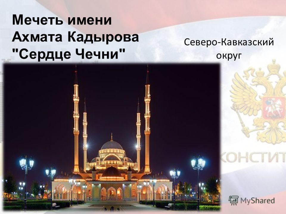 Мечеть имени Ахмата Кадырова Сердце Чечни Северо-Кавказский округ