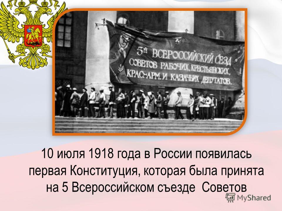 10 июля 1918 года в России появилась первая Конституция, которая была принята на 5 Всероссийском съезде Советов