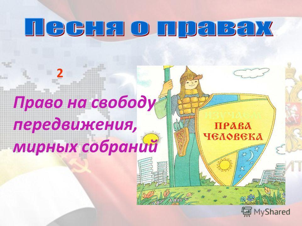 2 Право на свободу передвижения, мирных собраний