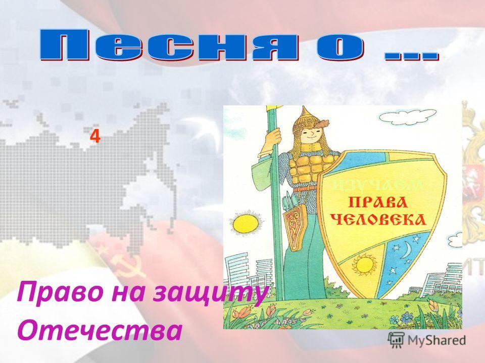 4 Право на защиту Отечества