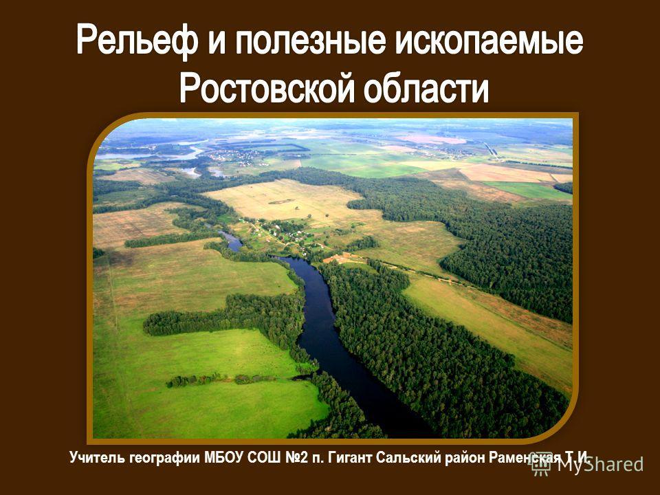 Учитель географии МБОУ СОШ 2 п. Гигант Сальский район Раменская Т.И.