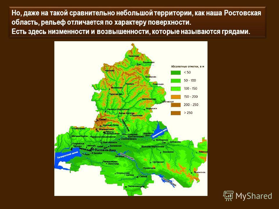 Но, даже на такой сравнительно небольшой территории, как наша Ростовская область, рельеф отличается по характеру поверхности. Есть здесь низменности и возвышенности, которые называются грядами. Но, даже на такой сравнительно небольшой территории, как