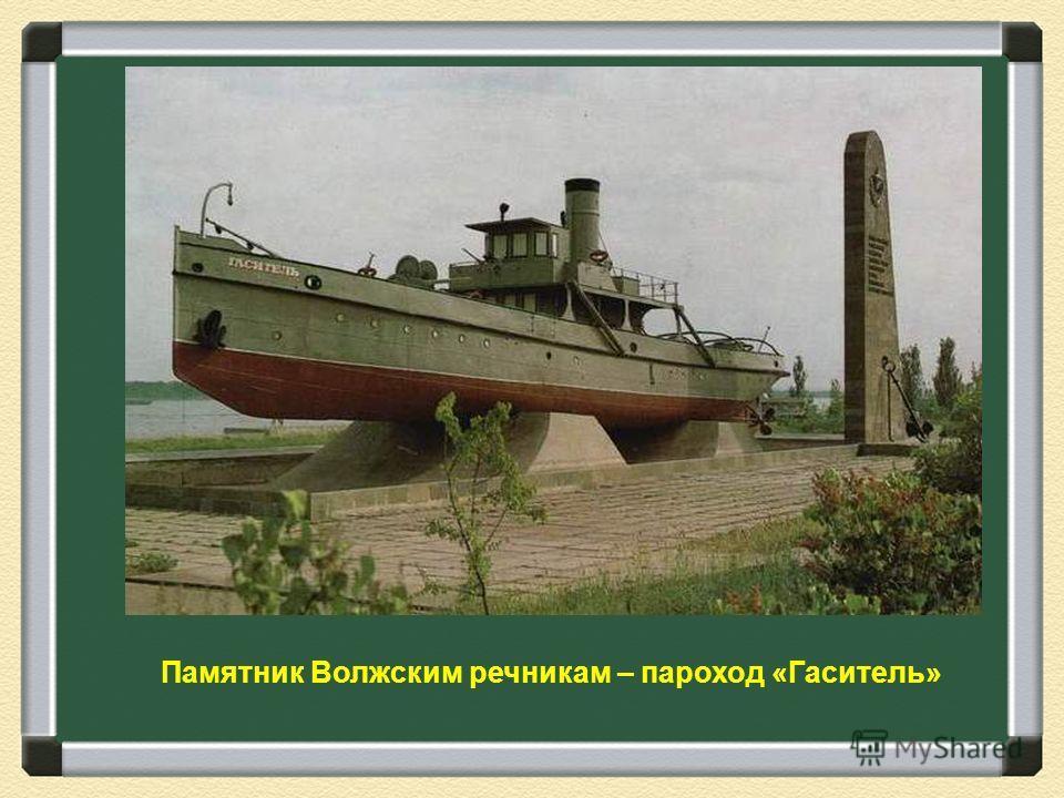 Памятник речникам, погибшим в годы Великой Отечественной войны.