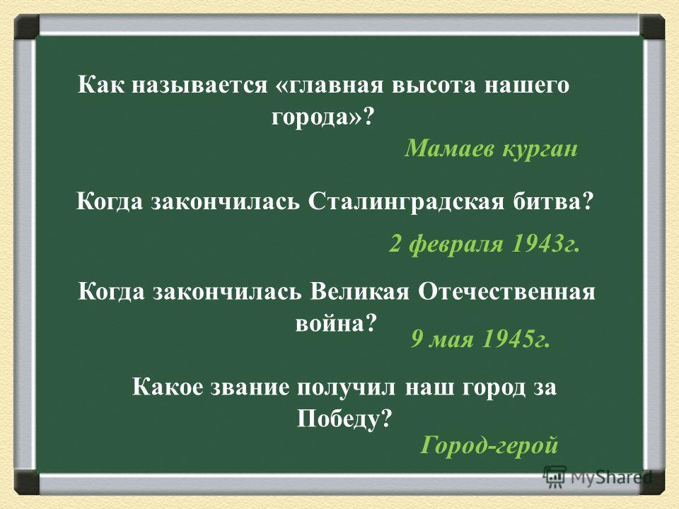 Благодаря какому событию наш город известен всему миру? Сталинградская битва Когда началась Великая Отечественная война? 22 июня 1941 г Назовите дату начала Сталинградской битвы? 17 июля 1942 г 1. Этап «История в вопросах»