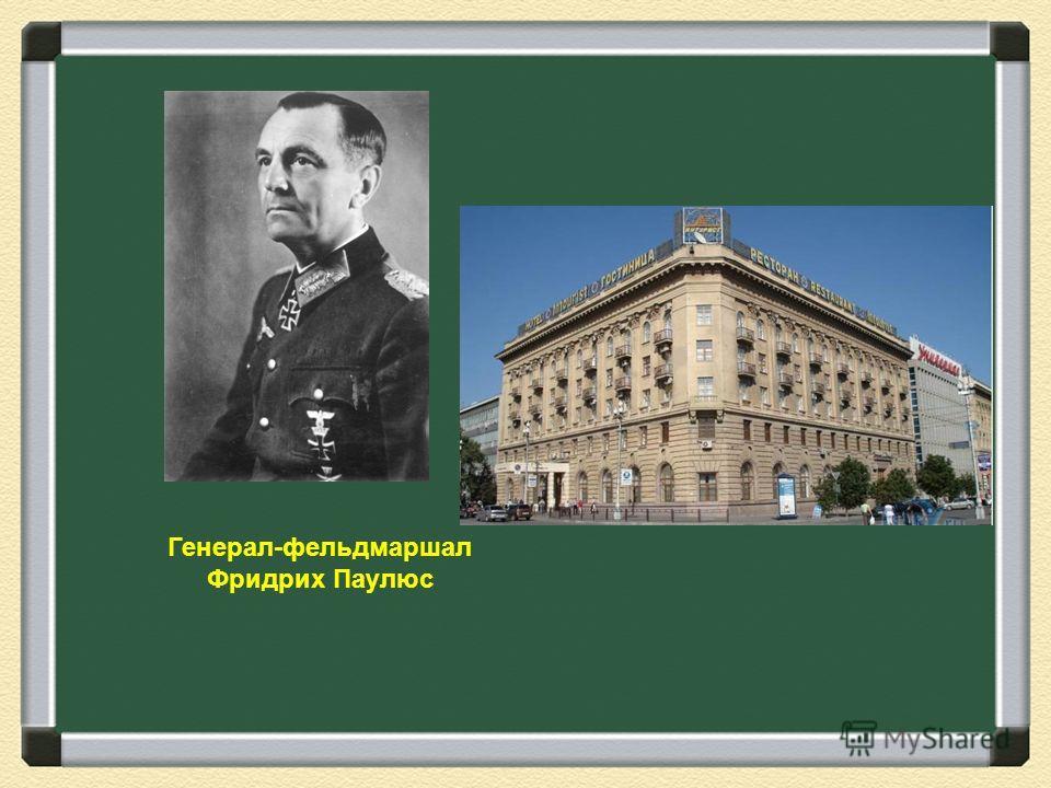 Яков Федотович Павлов Василий Григорьевич Зайцев