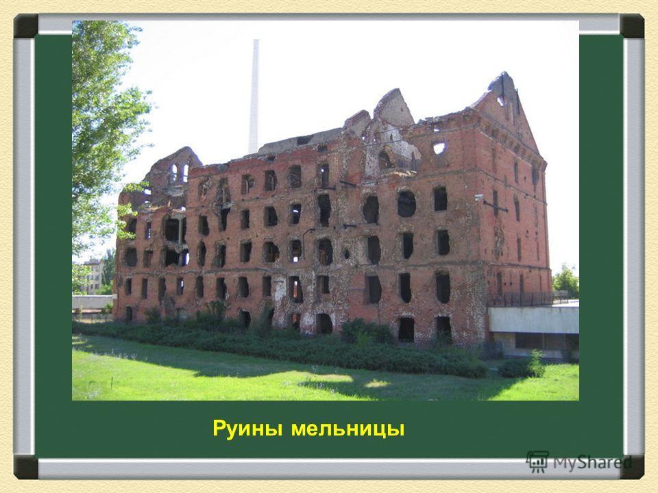 3. Этап «Память Сталинграда»