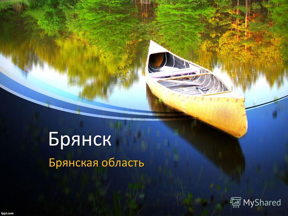 Брянск Брянская область