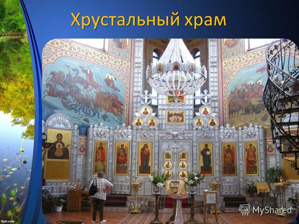 Хрустальный храм