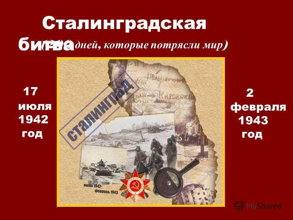 Сталинградская битва (200 дней, которые потрясли мир ) 17 июля 1942 год 2 февраля 1943 год