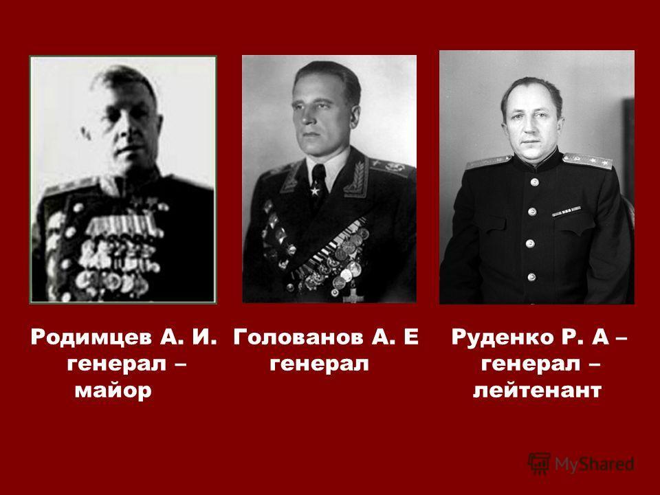 Родимцев А. И. генерал – майор Голованов А. Е генерал Руденко Р. А – генерал – лейтенант