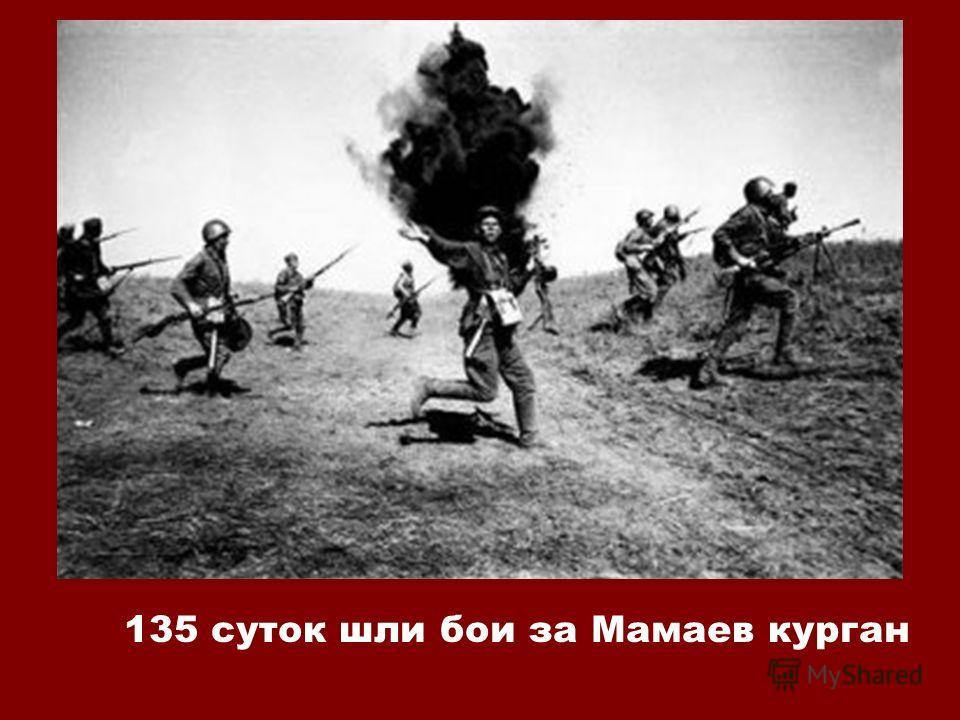135 суток шли бои за Мамаев курган