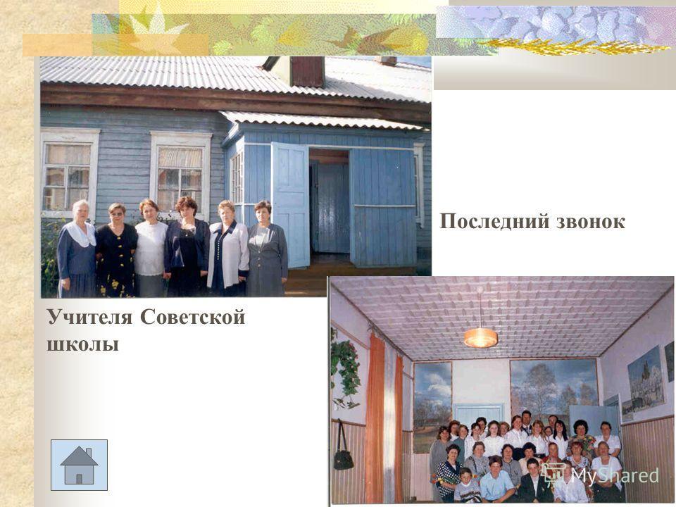 Учителя Советской школы Последний звонок