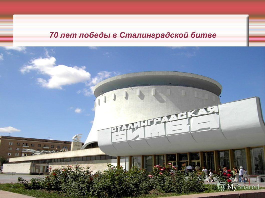 70 лет победы в Сталинградской битве