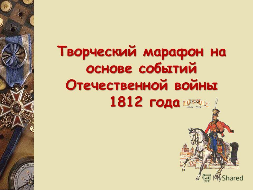 Творческий марафон на основе событий Отечественной войны 1812 года 1812 года