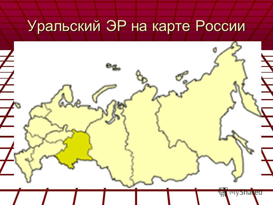 Уральский ЭР на карте России