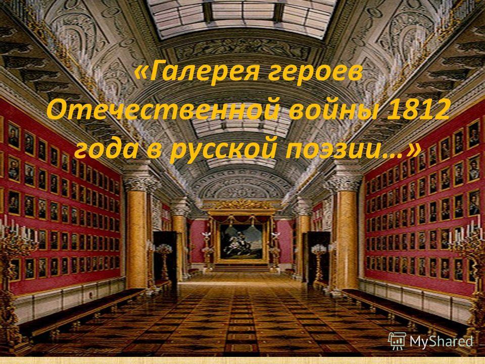 «Галерея героев Отечественной войны 1812 года в русской поэзии…»