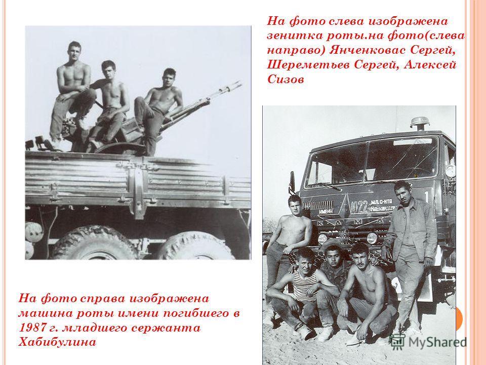 На фото справа изображена машина роты имени погибшего в 1987 г. младшего сержанта Хабибулина На фото слева изображена зенитка роты.на фото(слева направо) Янченковас Сергей, Шереметьев Сергей, Алексей Сизов